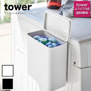 ■キッチンで大活躍の「towerシリーズ」です。 サイズ  約17×9.5×17cm 材質  容器・...