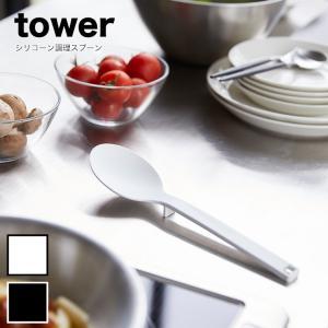 tower (タワー) シリコーン調理スプーン おたま レードル 調理器具 キッチンツール シリコン...