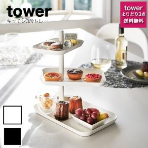 tower (タワー) キッチン3段トレー アフタヌーンティー ケーキスタンド 3段 ケーキスタンド 3段 ホームパーティー ケーキトレー 4280 4281 eco-kitchen