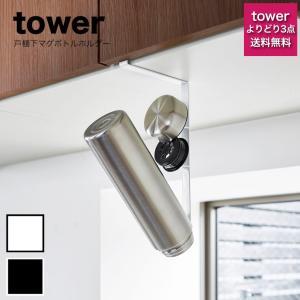 水筒 tower (タワー) 戸棚下マグボトルホルダー キッチン 雑貨 水筒 水切り 隙間 フック 水筒 干し 4284 4285 eco-kitchen