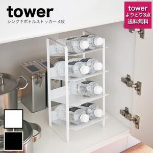 キッチン 収納 tower (タワー) シンク下ボトルストッカー 4段 シンク下 収納 ラック 台所 シンク下 収納  4304 4305 eco-kitchen