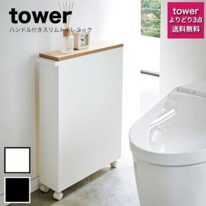 トイレットペーパー 収納 tower (タワー) ハンドル付きスリムトイレラック トイレ 収納 トイレ 収納 スリム ラック 4306 4307 eco-kitchen