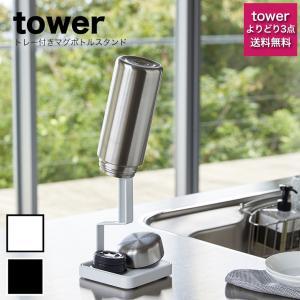 水筒 tower (タワー) トレー付きマグボトルスタンド 水筒 干し マグボトル スタンド ペットボトル 干し 4312 4313 eco-kitchen