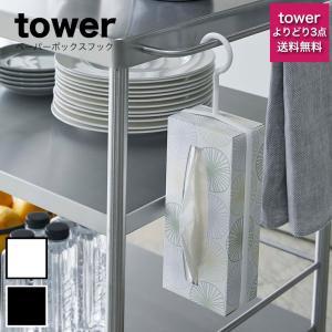 ティッシュケース tower (タワー) ペーパーボックスフック ティッシュケース ペーパーボックス フック ティッシュ 持ち運び 4336 4337 eco-kitchen