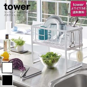 水切りバスケット tower (タワー) ツーウェイ 水切りワイヤーバスケット 2段 水切りかご おしゃれ 水切りかご 2段 水が流れる 水切りかご 4386 4387 eco-kitchen