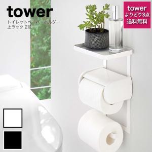 トイレットペーパーホルダー tower (タワー) トイレットペーパーホルダー上ラック 2段 棚付き トイレットペーパー ホルダー 2連 4394 4395 eco-kitchen