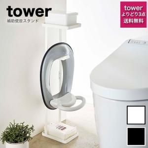 トイレ 収納 tower (タワー) 補助便座スタンド 子供用補助便座 置き 補助便座 スタンド トイレ 収納 eco-kitchen