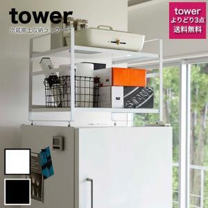 キッチン 収納 tower (タワー) 冷蔵庫上収納ラック 冷蔵庫 収納 上 冷蔵庫 上 ラック 隙間 収納 4470 4471 eco-kitchen