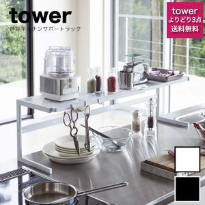 ■キッチンで大活躍の「towerシリーズ」です。 サイズ  約54〜92×22.5×25cm 材質 ...
