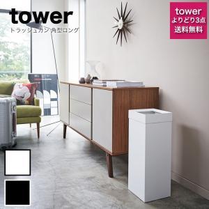 おしゃれ ゴミ箱 tower (タワー) トラッシュカン 角型ロング ゴミ箱 ゴミ箱 大型 ゴミ箱 スリム 4488 4489 eco-kitchen