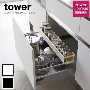 ■キッチンで大活躍の「towerシリーズ」です。 サイズ  約55.5〜90×12.5×17.5cm...