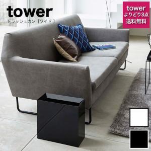 ゴミ箱 tower (タワー) トラッシュカン ワイド ゴミ箱 おしゃれなゴミ箱 ゴミ箱 大型 ゴミ箱 スリム 4494 4495 eco-kitchen