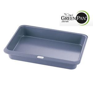 グリーンパン ドバイ Lレクタンギュラー オーブンパン 38×28cmキッチン >   鍋、グリル フライパン|eco-kitchen