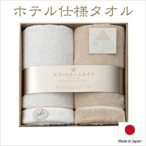 ロイヤルリッチ スイートルームタイプフェイスタオル2点セット約34×80センチ内祝い 結婚祝 タオル ホテル仕様 日本製 贈り物お中元 お歳暮|eco-kitchen