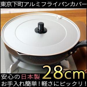 サイズ 直径28cmのフライパンに対応 重量 約130g 材質 フタ:アルミニウム、ツマミ:メラミン...