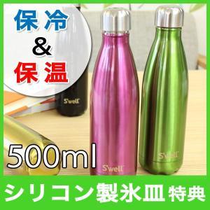 Swell Bottle スウェルボトル 500ml スウェルボトル ステンレス 水筒 直飲み 500ml ステンレスボトル マグボトル 保冷 保温 水筒 eco-kitchen
