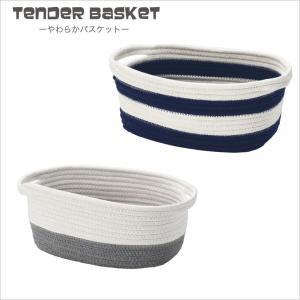 コットン製 05-01 テンダーバスケット ツートンカラー 収納 バスケット 収納 カゴ 天然素材 バスケット|eco-kitchen