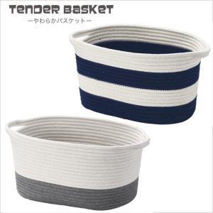コットン製 05-02 テンダーバスケット ツートンカラー 収納 バスケット 収納 カゴ 天然素材 バスケット|eco-kitchen
