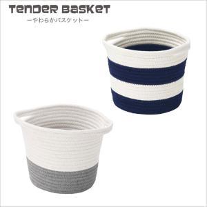 コットン製 05-03 テンダーバスケット ツートンカラー 収納 バスケット 収納 カゴ 天然素材 バスケット|eco-kitchen