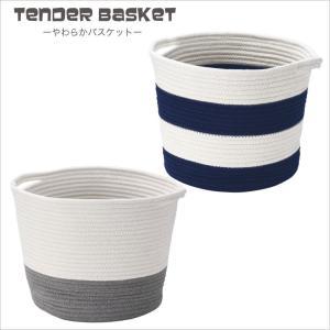コットン製 05-04 テンダーバスケット ツートンカラー 収納 バスケット 収納 カゴ 天然素材 バスケット|eco-kitchen
