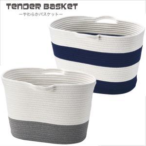 コットン製 05-05 テンダーバスケット ツートンカラー 収納 バスケット 収納 カゴ 天然素材 バスケット|eco-kitchen