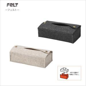 フェルト製 05-10 ティッシュケース ティッシュボックス オシャレ ティッシュケース 折りたたみ式|eco-kitchen