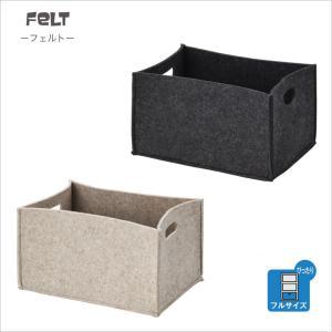 フェルト製 05-11 収納ボックス 収納バスケット カラーボックス用 収納ボックス キッチン収納 おもちゃ収納|eco-kitchen