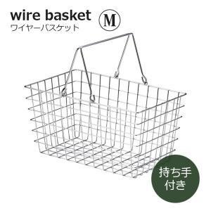 ワイヤー製 ショッピングバスケット ワイヤーバスケット 買い物カゴ インテリア カゴ 収納 見せる収納 キッチン収納 小物入れ|eco-kitchen