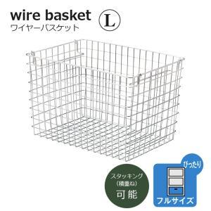 ワイヤー製 ショッピングバスケット ワイヤーバスケット 買い物カゴ インテリア カゴ 収納 見せる収納 キッチン収納 小物入れ スタッキング|eco-kitchen