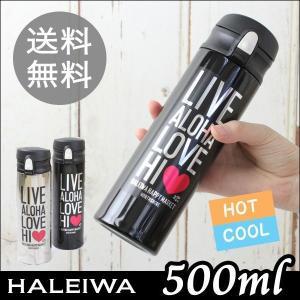 ハレイワ ワンタッチマグ 500ml eco-kitchen