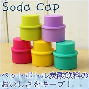 ソーダキャップ炭酸キーパー 炭酸水 キャップ ペットボトル フタ 炭酸 ペットボトルキャップイエロー...