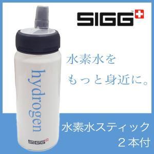 SIGG 水素水ボトル0.6L&水素スティック2本セット|eco-kitchen