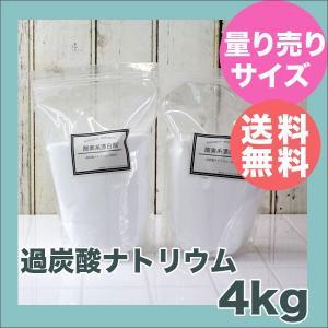酸素系漂白剤 過炭酸ナトリウム お徳用 4kg 酸素系漂白剤 キッチン 大掃除 粉末 洗濯用 国内生産 強力発泡 酸素系漂白剤 部屋干し 送料無料|eco-kitchen