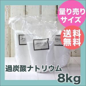 酸素系漂白剤 過炭酸ナトリウム お徳用 8kg 酸素系漂白剤 キッチン 大掃除 粉末 洗濯用 国内生産 強力発泡 酸素系漂白剤 部屋干し 送料無料|eco-kitchen