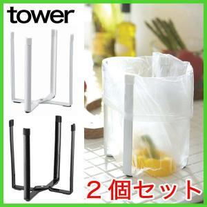 キッチン 収納 三角コーナー tower(タワー) ポリ袋エコホルダー2個セット三角コーナー キッチンスタンド キッチン ポリ袋スタンド|eco-kitchen
