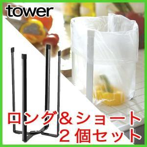 キッチン 収納 ポリ袋ホルダー tower(タワー) ポリ袋エコホルダー&キッチンエコスタンドセット三角コーナー キッチンスタンド キッチン|eco-kitchen