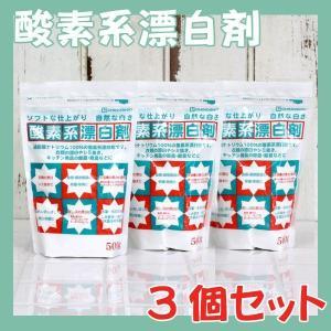 過炭酸ナトリウム 500g 3個セット 洗濯槽クリーナー 酸素系 除菌 洗濯槽 防止 地の塩社|eco-kitchen
