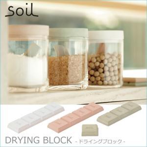 soil (ソイル) DRYING BLOCK ドライングブロック けいそうど 除湿剤 吸湿剤 保存容器 ソイル ネコポス送料無料ポイント消化|eco-kitchen