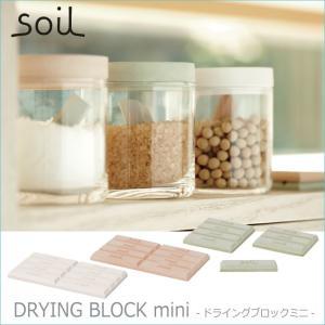 soil (ソイル) DRYING BLOCK mini ドライングブロック ミニ 珪藻土 除湿剤 吸湿剤 保存容器 ネコポス送料無料ポイント消化|eco-kitchen
