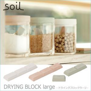 soil (ソイル) DRYING BLOCK  large ドライングブロック ラージ 珪藻土 除湿剤 吸湿剤 保存容器 ソイル ネコポス送料無料|eco-kitchen