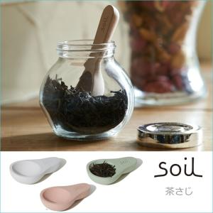 soil (ソイル) 茶さじ(7.5cc)  けいそうど 茶葉 除湿剤 吸湿剤 保存容器 ソイル イスルギ ネコポス送料無料ポイント消化|eco-kitchen