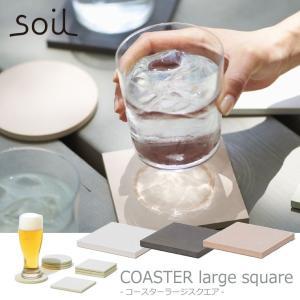 soil (ソイル) COASTER large square コースターラージスクエア|eco-kitchen