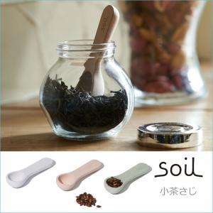 soil (ソイル) 小茶さじ(5cc) けいそうど 茶葉 除湿剤 吸湿剤 保存容器 ソイル イスルギ ネコポス送料無料ポイント消化|eco-kitchen