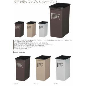 ダストボックスプッシュダスト カフェスタイル 深型ごみ箱容器 ダストボックスブラウン ベージュ ホワイト|eco-kitchen|02