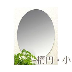 鏡割れない鏡 セーフティミラー楕円 小|eco-kitchen