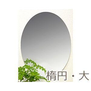 鏡割れない鏡 セーフティミラー楕円 大|eco-kitchen