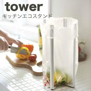 ■キッチンで大活躍の「towerシリーズ」です。 ■サイズ-使用時/約 幅12×奥行9.5×高さ26...