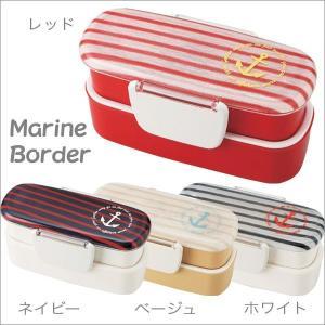 マリンボーダー スリムタイトランチ お弁当箱 2段 スリム レンジ対応 ランチボックス 2段|eco-kitchen