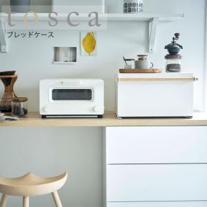 ブレッドケース tosca トスカ ブレッドボックス 収納ボックス 収納ケース キッチン 収納 卓上 パン入れ 調味料収納 カウンター上収納 山崎実業|eco-kitchen