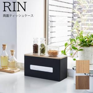 両面ティッシュケース RIN リン 両面 ティッシュケース ティッシュボックス 厚型対応 厚型ティッシュ キッチン 化粧 ふた付き インテリア雑貨|eco-kitchen